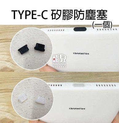 【飛兒】買十送一!TYPE-C 矽膠防塵塞 一個 防塵套 防塵蓋 USB保護 USB孔 防汙 防髒 插頭保護套 77