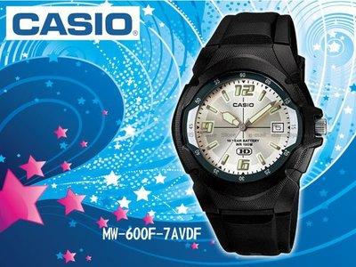 台北公館鐘錶打火機CASIO卡西歐【全面特價】《防水潛水指針男錶》MW-600F-7AVD原廠公司貨