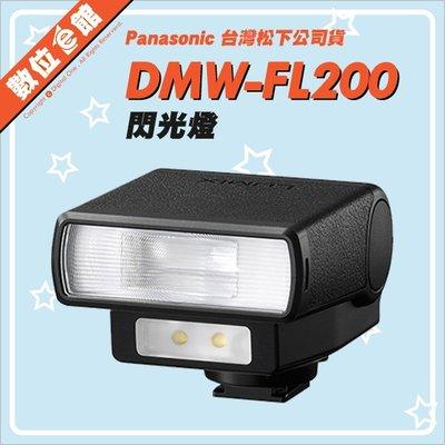 【分期免運費【台灣松下公司貨】Panasonic DMW-FL200 閃光燈 LED燈 閃燈 持續燈 S1 S1R