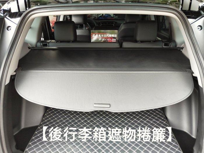 本田 HONDA CR-V 5代 後行李箱置物捲簾 後行李箱置物簾 後行李箱 遮物簾 隔板 捲簾