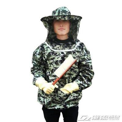 防蜂衣全套透氣專用養蜂服防蜜蜂衣服防蜂帽蜂箱養蜜蜂工具防蜂服