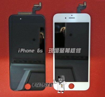 手機急診室 APPLE iPhone 6s iphone6s 螢幕維修 觸控 液晶 LCD 破裂 面板 現場維修