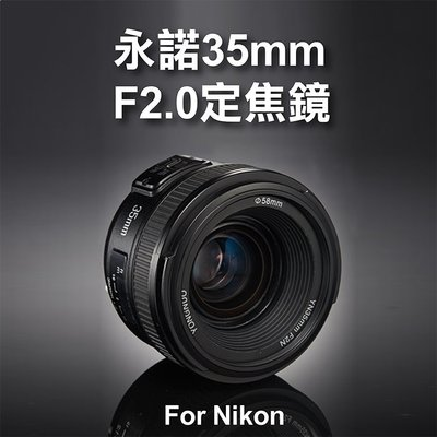 團購網@Nikon用 永諾 YN35mm F2.0 定焦鏡 廣角AF 大光圈 標準定焦鏡頭 人像 自動對焦 YN35