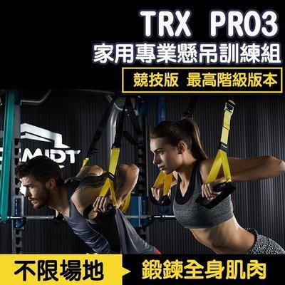 【鐵架王】P3 PRO 競技版懸掛式訓練繩 TRX 訓練帶 拉力繩 彈力繩 瑜珈繩 阻力帶 健身器材 懸吊系統 核心肌群