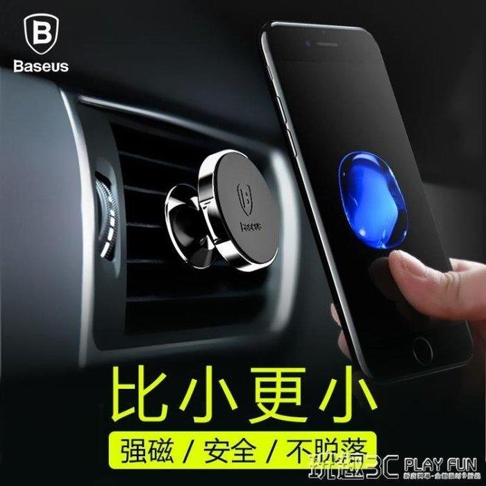 吸盤支架 車載手機架支架汽車用磁性出風口吸盤式磁鐵磁吸萬能通用導航