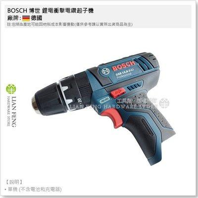 【工具屋】*缺貨* BOSCH 博世 10.8V 鋰電衝擊電鑽起子機 (單機) GSB 10.8-2-LI  充電式震動