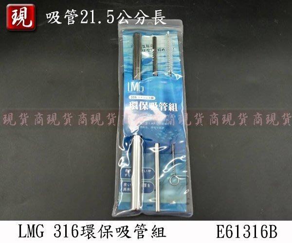 【現貨商】LMG 316環保吸管組(含清潔毛刷) E61316B 316不鏽鋼吸管 粗圓口吸管 珍珠奶茶專用 手搖杯