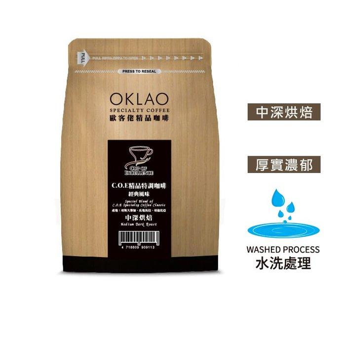 【歐客佬】哥斯大黎加COE精品經典風味 咖啡豆 (半磅) 中深烘焙 (商品貨號:11020104) OKLAO