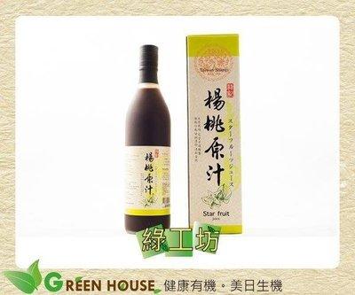 [綠工坊] 祥記天然楊桃原汁(600cc) 天然無添加 生津解渴、潤喉爽聲の聖品