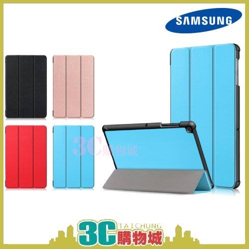 3C購物城*現貨 三星Samsung Galaxy Tab S5e T720/T725 卡斯特三折皮套 保護套 手機套