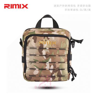 光華商場。包你個頭【RIMIX】流行迷彩 戶外斜挎背包 多袋多功能 手拎單肩包 攜帶便利