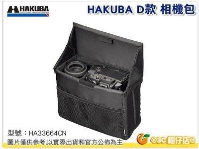 @3C 柑仔店@ HAKUBA FOLDING INNER SOFT BOX D 款 黑色 相機內袋 相機包 原廠公司貨