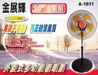 A-Q小家電 金展輝 16吋 八方吹多功能循環 涼風扇 立扇 橘色  A-1611