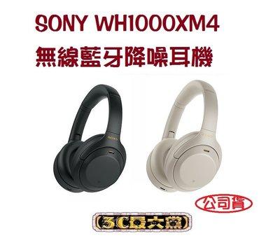 【3C最大黨】SONY WH1000XM4無線藍牙降噪耳機  WH-1000XM4 台灣公司貨 開發票