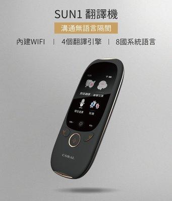 CORAL SUN1 AI即時語音翻譯機(特仕款)待機6天 中/英/日/韓離線翻譯/76國線上翻譯錄音翻譯 保固一年