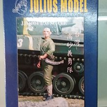 1/35 Julius Model :(1)WW2 Japan Army Taiwan Volunteer 台灣二戰日軍高砂族義隊!(2)蘇軍女兵和松鼠!!