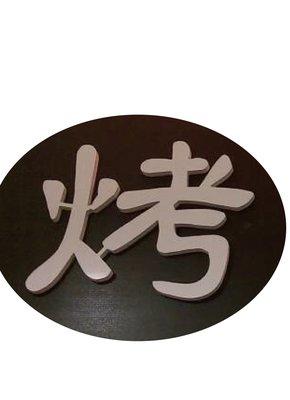 我最便宜--阿蘭諾字、泡棉字、水晶字、塑鋁板泡棉字、立體字