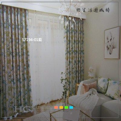 [W026]遮光窗簾 多種樣式 三明治 美式 英式 鄉村 田園 朱槿 花卉 MIT 免運