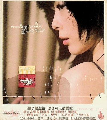 【198樂坊】關淑怡-冷火(..................全新)NEW