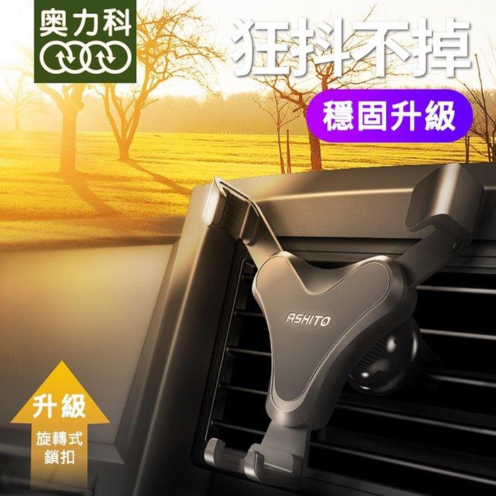 精品款 360度車用出風口重力支架 (1入) 夾式車架 出風口支架 重力支架 冷氣口 手機支架 車架 車用支架 導航支架