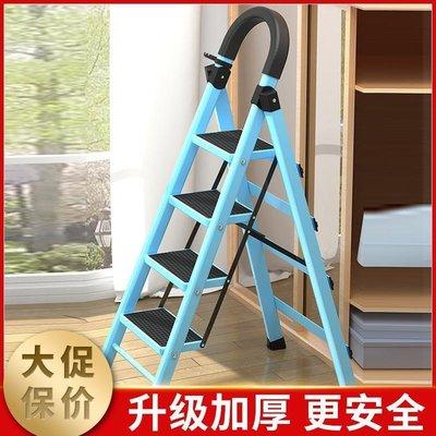 梯子家用折疊梯室內移動人字梯多功能升降樓梯步梯伸縮扶梯爬梯凳-折家居必備 折疊椅