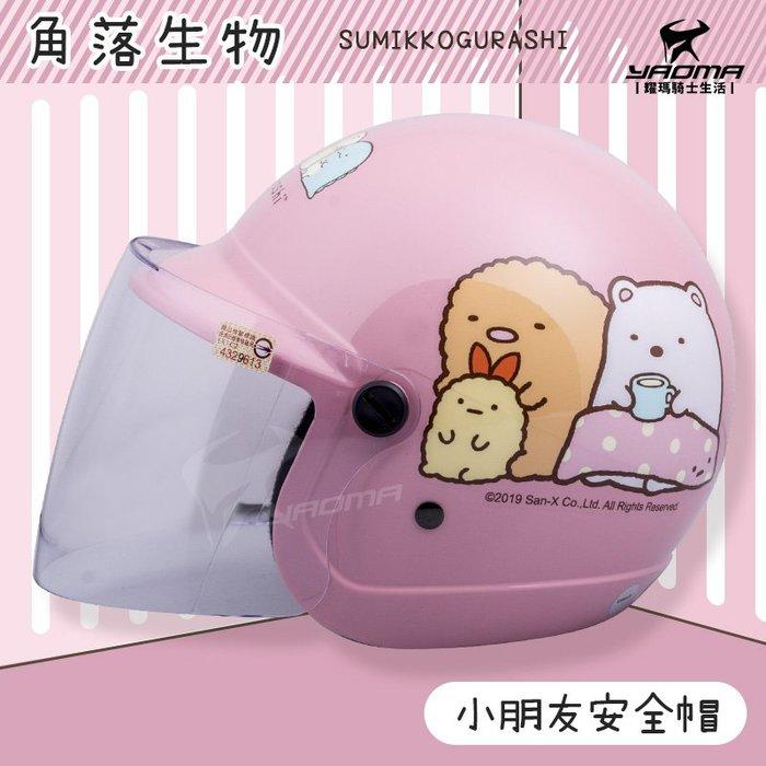 兒童安全帽 角落生物 淺粉色 正版授權 小朋友安全帽 童帽 856 857 角落小夥伴 耀瑪騎士