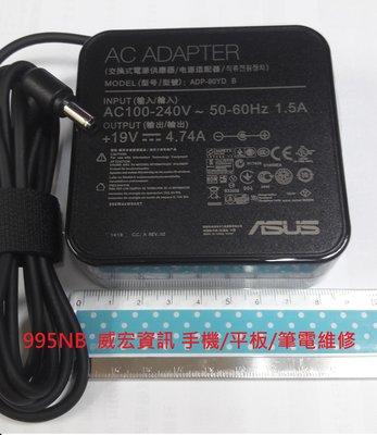 威宏資訊  ASUS 台達 19V 4.74A 90W DELTA ADP-90YD B 方型 變壓器 充電線 無法充電
