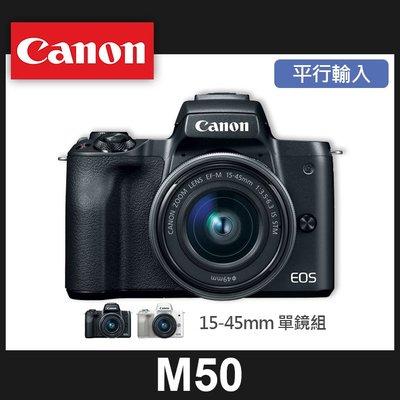 【平行輸入】Canon EOS M50 套組 (搭 EF-M 15-45 MM) 屮R3