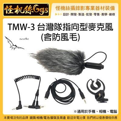 24期含稅 現貨 怪機絲 台灣隊指向型麥克風 含防風毛 TMW 3 M 抗風 直播 錄影 手機 相機 筆電 收音 指向
