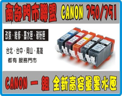 全新Canon 副廠墨水匣 PGI-750,CLI-751 MG5470/MG5570/IP7270/MX927 B02