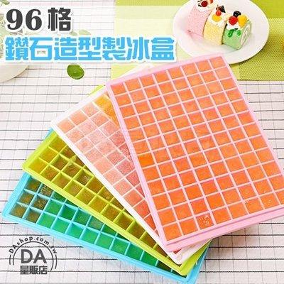 96格 冰塊模具 製冰盒 冰塊 矽膠製冰盒 方形冰塊 冰格 矽膠模具 可堆疊 顏色隨機(V50-2020)