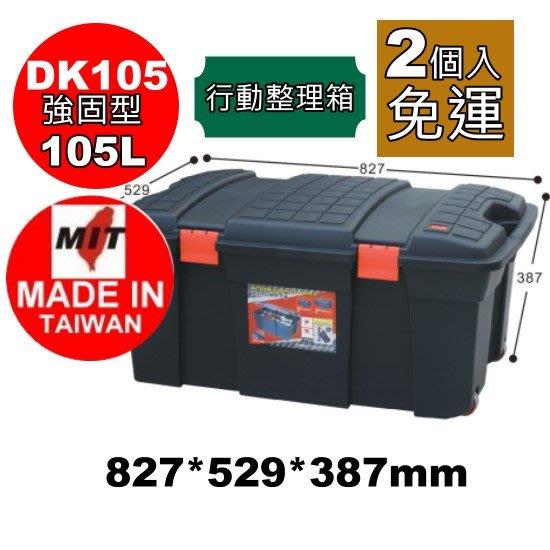 Esaka/二個入免運/強固型行動整理箱105L/收納箱/置物箱/玩具箱/掀蓋整理箱/直購價