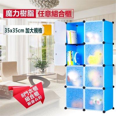 收納櫃 8門衣櫃組合 加大尺寸 獨家送...