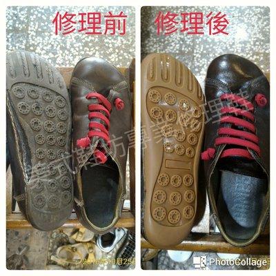 Camper 鞋換大底+皮革保養