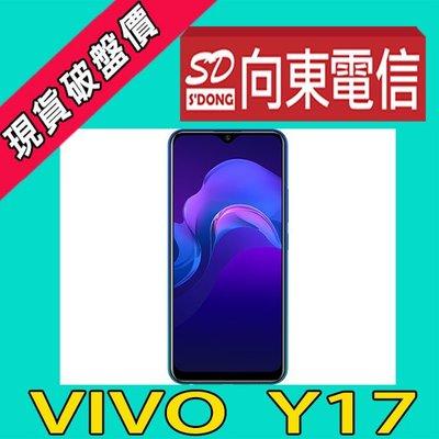 【向東-台中一中店】全新vivo y17 4+128g 6.35吋大電量5000MAH攜碼亞太596手機1元