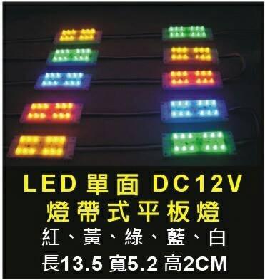 GO-FINE夠好 LED廣告燈 LED燈帶式 單面平板燈 DC12V 紅黃綠藍四色循環或 全紅燈全黃燈 LED槟榔燈