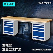 【廣受好評】Tanko天鋼 WAD-77042W《原木桌板》雙櫃型 重量型工作桌 工作檯 桌子 工廠 車廠