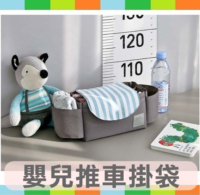【嬰兒推車掛袋】韓版嬰兒車掛包 收納袋 兒童推車配件 掛勾 寶寶儲物袋 推車掛包 收推車掛包 置物籃袋