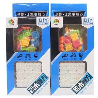 泛新 DIY積木魔方 3x3x3 積木魔術方塊/一個入{促180} FX7780 腦力激盪 益智玩具~鑫
