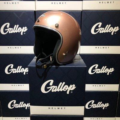 (I LOVE樂多)Gallop 3/4復古安全帽 玫瑰金 完美比例小帽體 舒適好戴全可拆洗 CC110