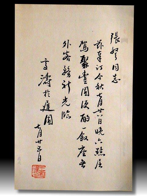 【 金王記拍寶網 】S1184  中國近代名家 王雪濤款 書法書信印刷稿一張 罕見 稀少