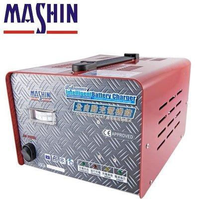 麻新電子SR-2415 24V-15A全自動發電機電池專用充電機/自備電源充電器SR2415