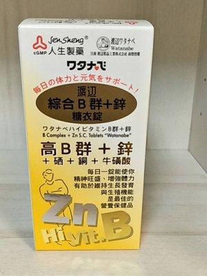 【喜樂之地】渡邊綜合B群+鋅 糖衣錠男B 90粒