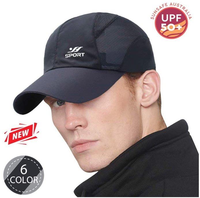 《FOS》日本 慢跑帽 運動帽 遮陽帽 登山帽 男女 帽子 防曬 抗UV 排汗 快乾 透氣 涼爽 夏天 熱銷 新款