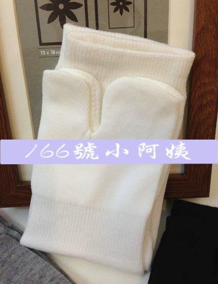 【166號小阿姨】兩趾襪 日本男女木屐拖鞋襪 二趾襪分趾襪 木屐襪棉襪