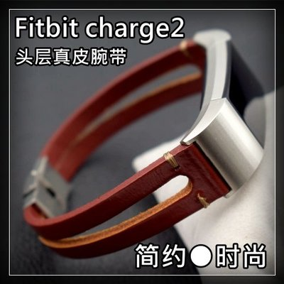 Fitbit charge2 錶帶 真皮手錶帶 頭層牛皮 charge2 真皮替換 簡約時尚 運動腕帶 商務型 時尚簡約