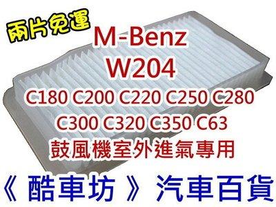 《酷車坊》鼓風機室外進氣濾網 【BENZ W204 C180 C200 C220 C250】另冷氣濾網 空氣濾芯 機油芯
