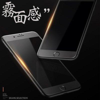 磨砂防指紋iPhone 11 Pro X XS Max 8 6S 7 Plus 霧面鋼化玻璃保護貼【PH741】保護膜
