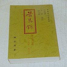 [賞書房] 繁體書 @ 陳公博回憶1925-1936《苦笑錄》 陳公博 著 @ 香港大學亞洲研究中心