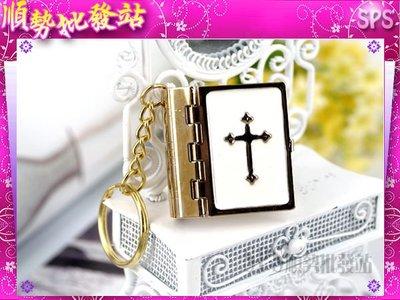 【順勢批發站】 聖經鑰匙圈 耶穌基督.聖經.BIBLE袖珍小物.基督教.十字架.有內文